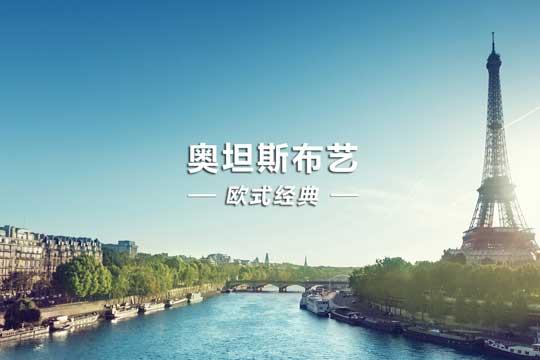 中国十大窗帘品牌奥坦斯勇敢地打造终端的先锋