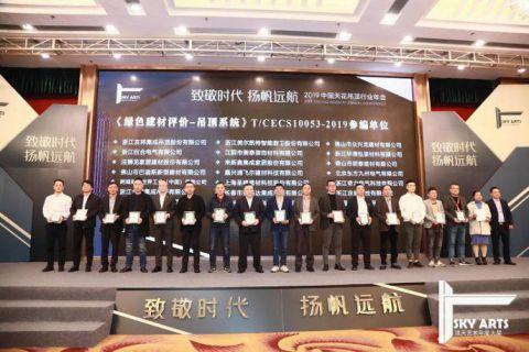 普洛达吊顶出席2019中国天花吊顶行业年会,并喜获多项殊荣