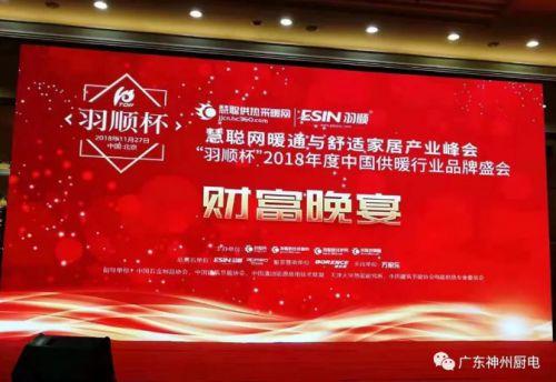 神州壁挂炉荣获2018年供暖行业领军品牌殊荣