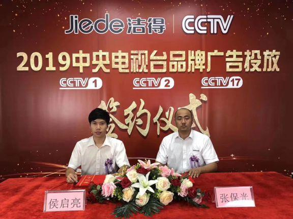 洁得加入中央电视台,共同打造优秀中国本土品牌