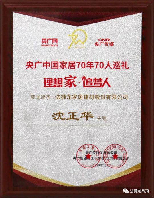 """法狮龙吊顶荣获""""中国家居70年70人巡礼荣誉单位""""荣誉称号"""