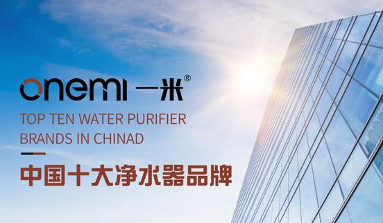 一米净水器 精工品质 十年耐用