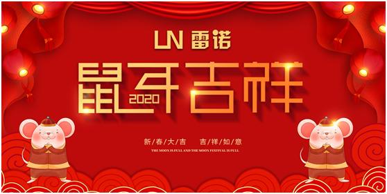 雷诺瓷砖胶 启动品牌升级2020新航程