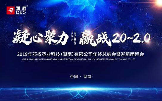 邓权塑业2019年终总结会暨2020新春团拜会圆满召开