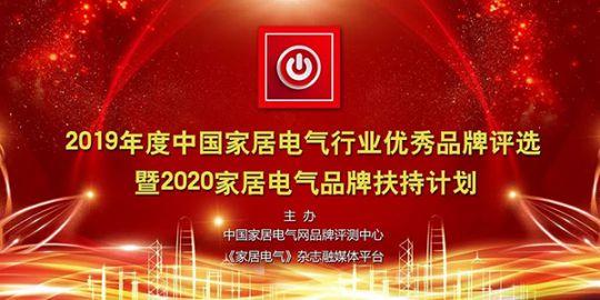 雅点入选2019年度中国家居电气行业优秀品牌