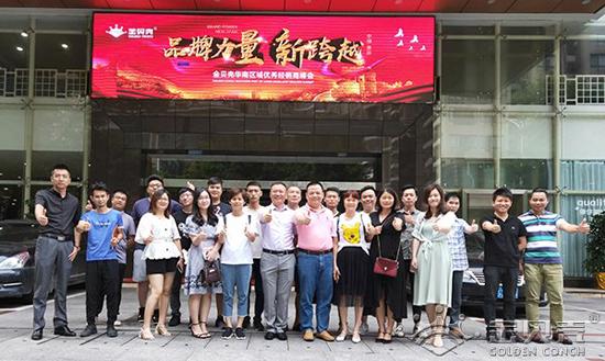 金贝壳贝壳粉华南区域优秀经销商峰会