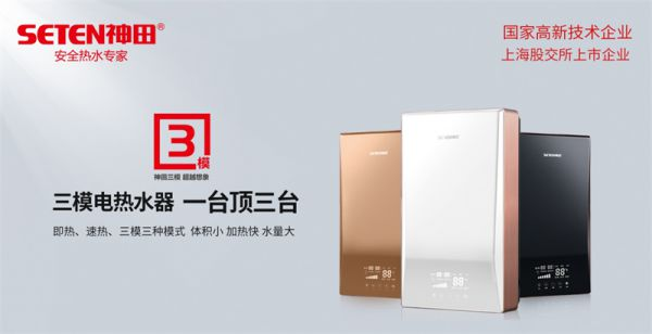 神田三模电热水器实机,给大家实际测评一下使用效果
