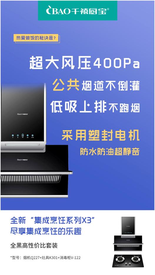 """力荐""""集成烹饪系列"""" 千禧厨宝电器打造健康厨房新选择"""