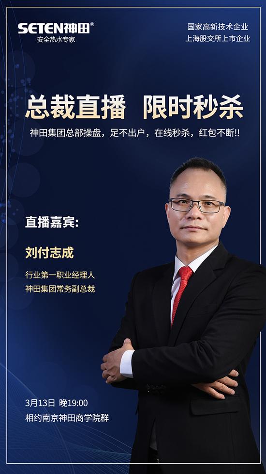 神田电器将在江苏南京开展视频直播微信爆破活动