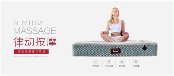 """益脉通智能健康床垫品牌:关心健康,从""""睡好""""开始"""