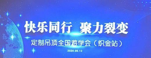 著名品牌|宝仕龙定制吊顶全国游学会第二站——贵州•织金