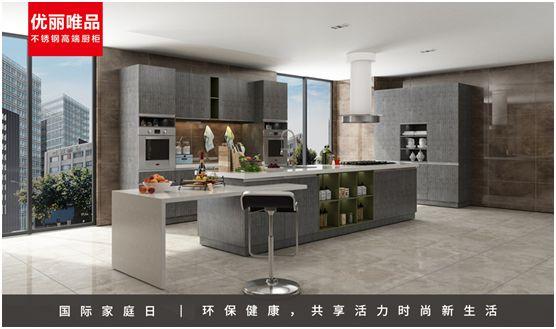优丽唯品不锈钢高端厨柜:幸福生活,少不了厨房和爱