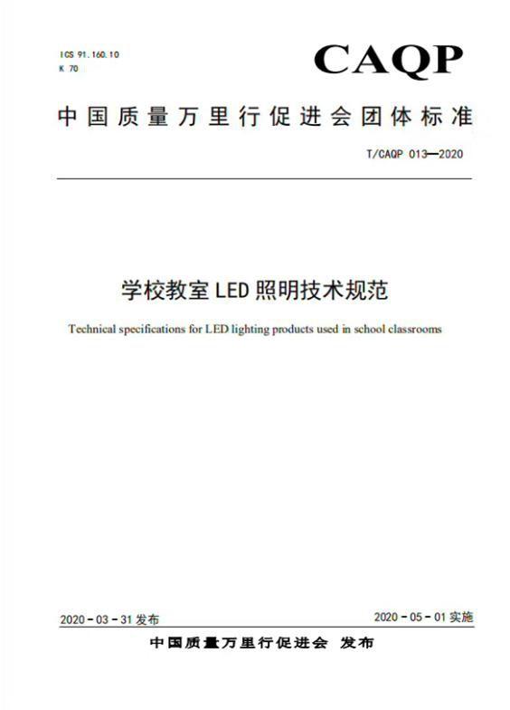 通士达温馨提示:又一教室照明规范5月实施!