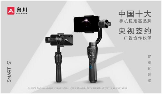 奥川稳定器全新广告片亮相央视,开启品牌新纪元