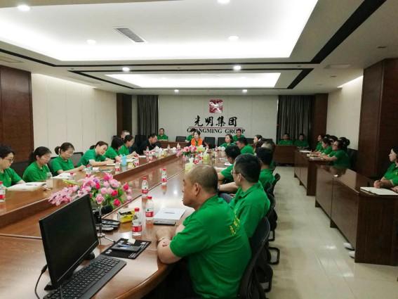 光明集团在南京召开轻奢及定制产品研讨会