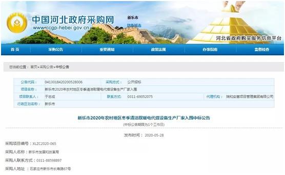 """欧思丹空气源热泵:成功中标新乐市""""煤改电""""项目"""