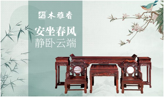 木雅香红木家具:如临仙境 安坐春风 静卧云端