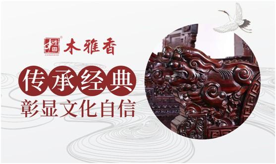木雅香红木家具:继承传统经典 彰显文化自信