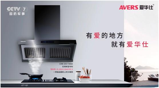 爱华仕智能厨电投播央视 推进高质量的品牌发展