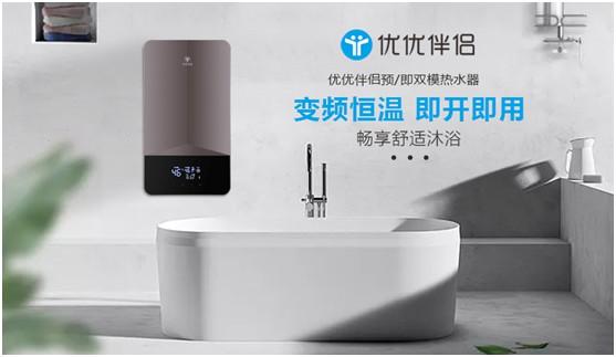 优优伴侣电器:精品智造,引领热水器行业进入双模时代