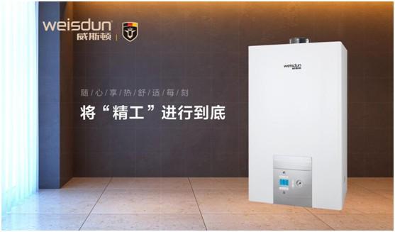 威斯顿壁挂炉:智能供暖核心科技,开启舒适家居时代