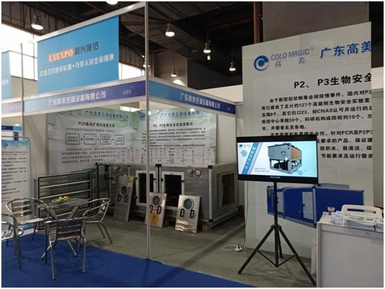 高美空调荣耀亮相广州国际医院建筑装备管理展览会