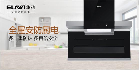 拼搏2020·华动重点区域品牌推介会南宁站震撼来袭