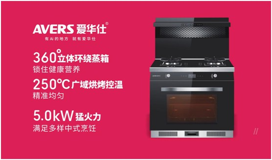 舒适厨房内,都有一台AVERS爱华仕智能集成灶