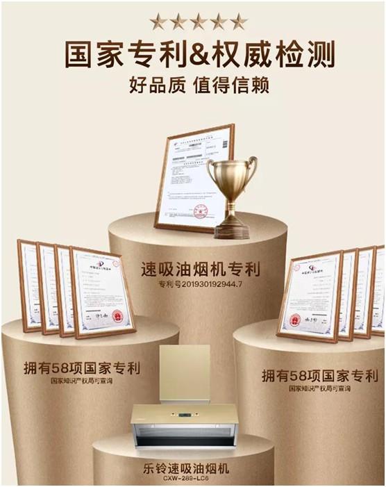 乐铃速吸油烟机 升级中国厨房的品质生活