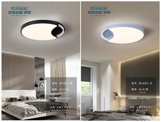 百凯启程·卧室吸顶灯:想要做为你发光的太阳