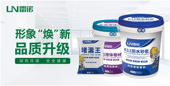 雷诺品牌防水砂浆系列:精益求精 为健康家居助力