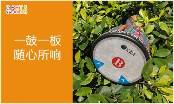 笛驰非洲鼓系列:一鼓一板 随心所响