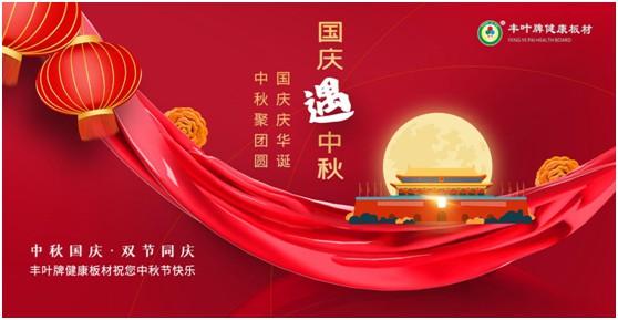 丰叶板材中秋国庆双节特辑:在一起,就是幸福!