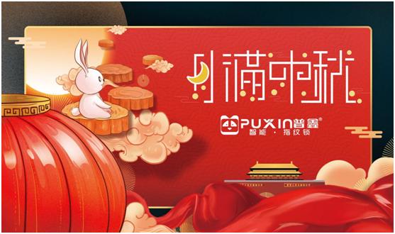 """普鑫智能锁中秋国庆双节特辑——""""欣欣向荣民族魂"""""""
