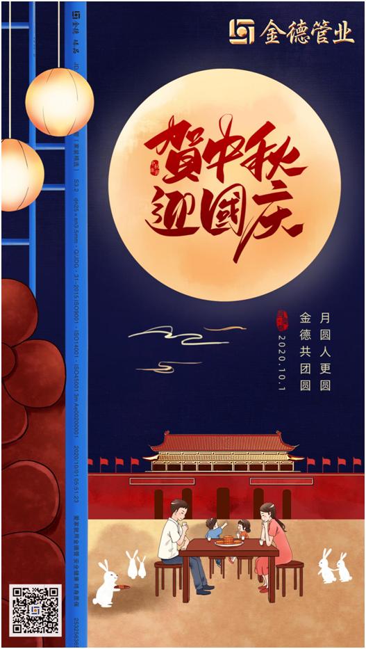 金德管业积极助力中国梦 为新中国71周年华诞献礼!
