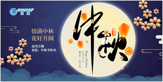 庆国荣耀71载 高美空调助力中国社会建设蓬勃发展