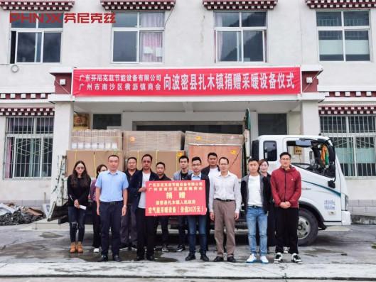 芬尼克兹捐赠价值30万元空气能热泵,助力极寒之地西藏采暖
