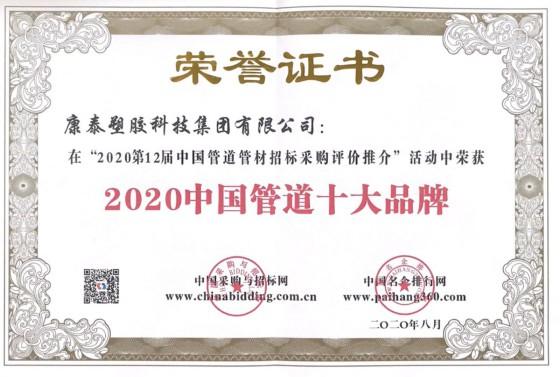 """康泰荣获""""2020中国管道十大品牌""""、""""2020政府采购塑料管道十大品牌""""称号"""