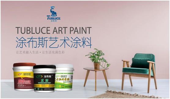 涂布斯艺术涂料 提取自然界的五彩缤纷