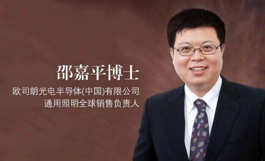 欧司朗邵嘉平:这三点,是户外照明的发展趋势!