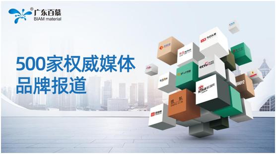 广东百慕修炼整合营销 实现品牌传播的跨越式发展