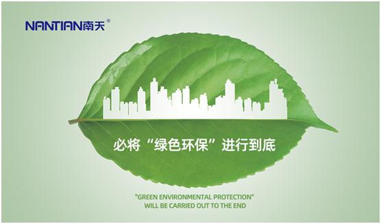 再结硕果 南天涂料通过了ISO14001:2015环境管理体系认证