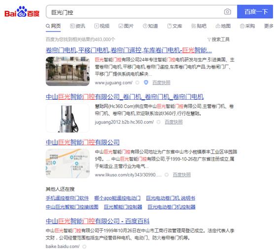 巨光门控整合品牌资源 揭开品牌推广新篇章