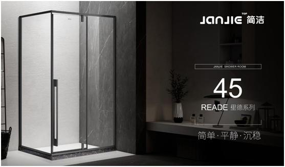 簡潔淋浴房 塑造極簡風中的實用和品位