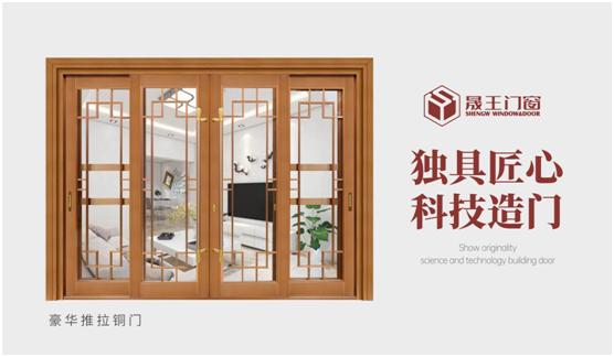 晟王门窗:匠心铜韵,巧构美学,自在不凡