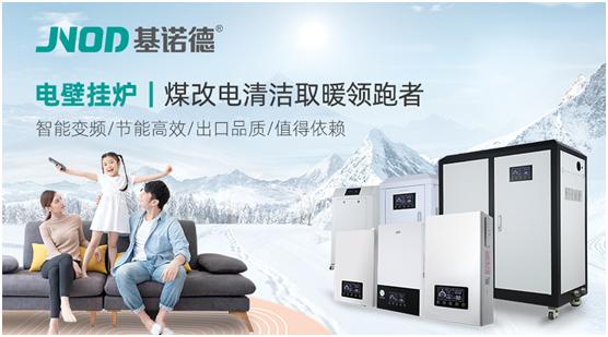 """基诺德电器摘获""""中国十大品牌""""称号 品牌影响力跃升"""