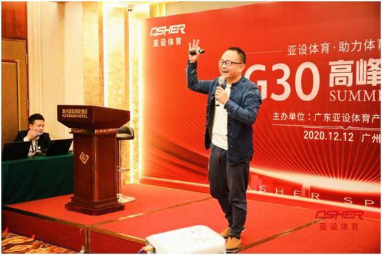 G30高峰论坛会 带您认识品牌营销之路上的 ASHER亚设体育