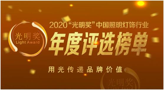 """2020""""光明奖""""榜单重磅发布锋磁天下载誉前行!"""