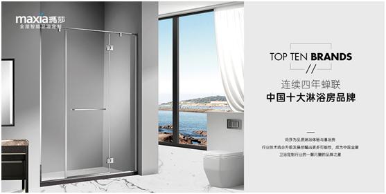"""玛莎淋浴房连续四年蝉联""""中国十大淋浴房品牌""""!"""