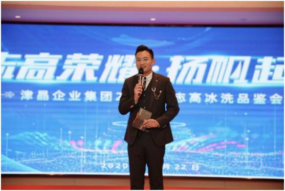 津晶企业集团2021年志高冰洗品鉴会盛大开幕!